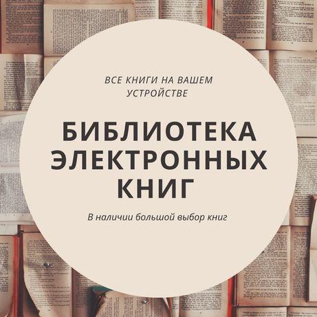 Электронные книги. Книги. Онлайн книги.