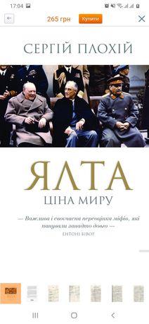 Книга Ялта. Ціна миру  Сергій Плохій  Нова