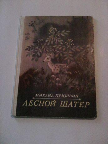Книги для детей о природе М.Пришвин,П.Барто.
