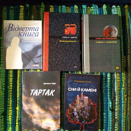 Книжки. Сучасна література. Всі 1 лотом.