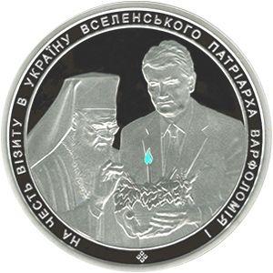 50 гривень 2008 рік На честь візиту в Україну Вселенського Патріарха