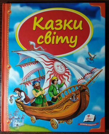 Казки світу Сказки мира Детские книги