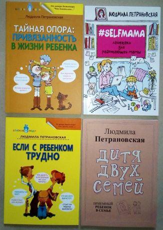 Петрановская Если ребёнком трудно Тайная опора Дитя двух семе Selfmama