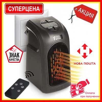 Портативный мини обогреватель Handy Heater, портативний обігрівач