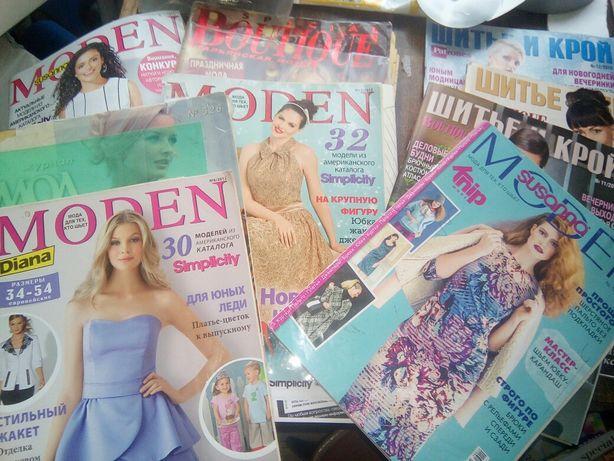 Продам журналы мод старые