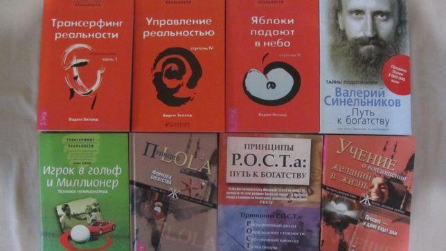 Вадим Зеланд, книги для вашего Успеха и Развития!