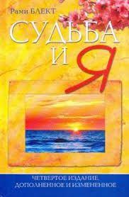 Рами Блект. Судьба и Я. 4е издание. Восточная психология. Астрология.