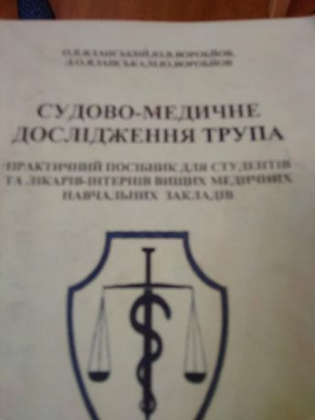 Судово- медичне дослідження трупа