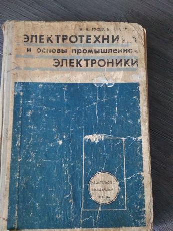 Книга Электроника и основы промышленной электроники