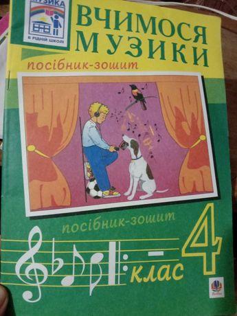 Вчимося музики, посібник-зошит