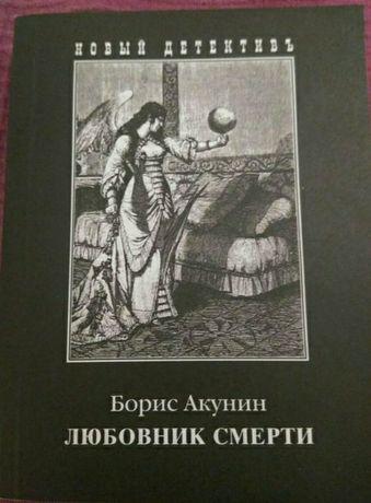 Borys Akunin Kochanek śmierci kryminał język rosyjski