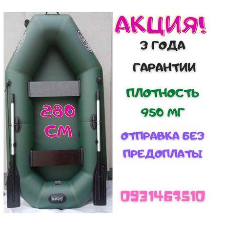 ТОП! Лодка надувная ПВХ двухместная гребная 280см плотность 950 мг/м2.