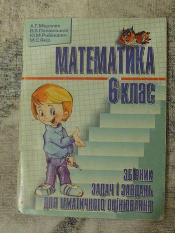 Збірник задач і завдань для тематичног оцінювання математика 6 клас