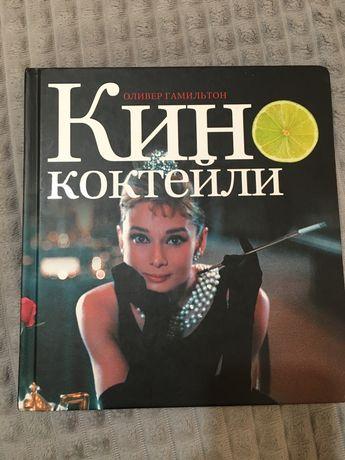 Книга Оливер Гамильтон