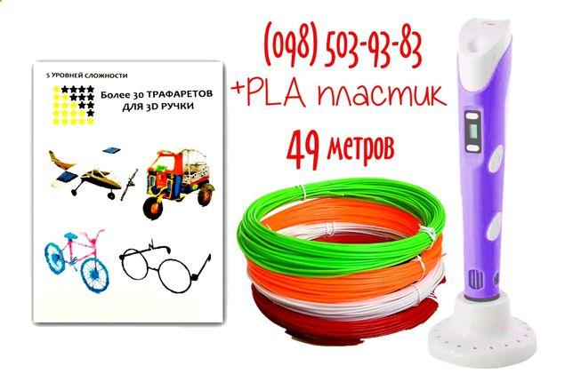 49 м PLA пластика 3D ручка пурпур с дисплеем   трафареты