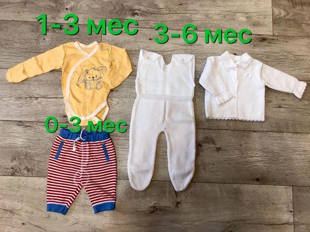 Детская одежда на 0-3, 3-6 мес. Цена за всё