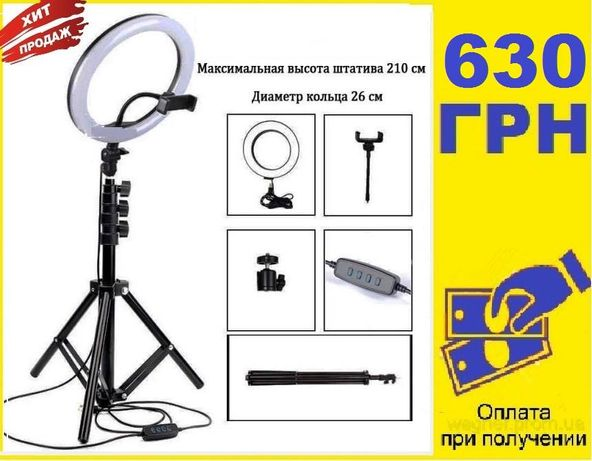 Кольцевая светодиодная селфи кольцо LED лампа 26 +ШТАТИВ!