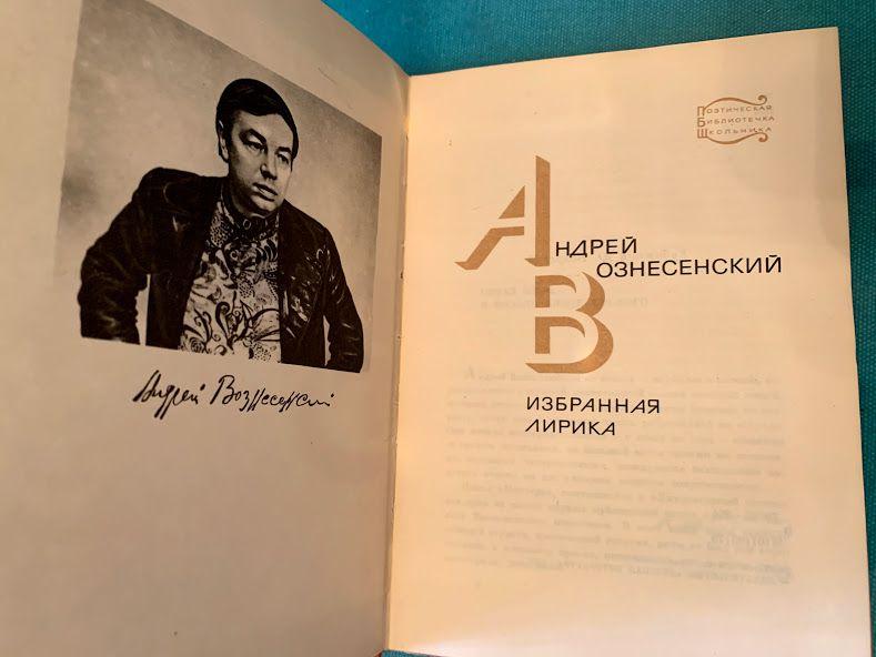 Андрей Вознесенский.Избранная лирика.Издание 1979 г.