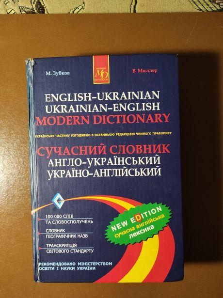 Англо-український словник М.Зубков, В. Мюллер