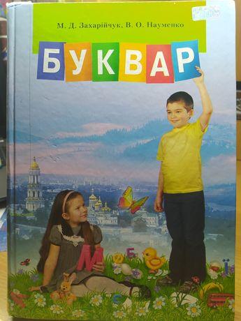 Буквар 1 клас Захарійчук , Науменко
