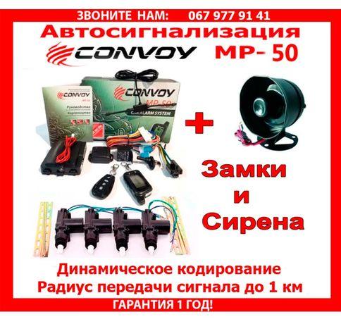 Авто сигнализация Convoy mp-50, mp-70 центральный замок и сирена