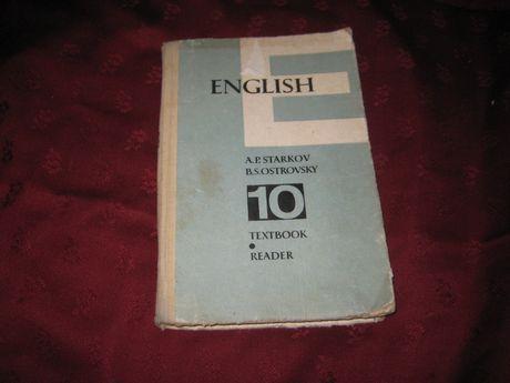 English 10кл. Підручник Англійська мова 10клас 1986р