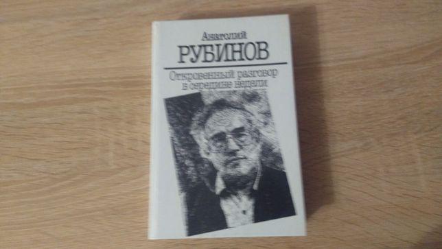 Анатолий Рубинов. Откровенный разговор в середине недели.