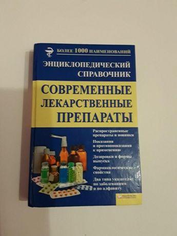 Книга мед. Справочник Современные лекарственые препараты