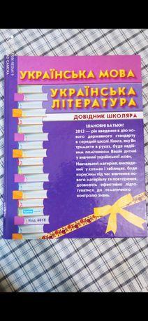 Книга для підготовки до ЗНО та ДПА з української мови та літератури