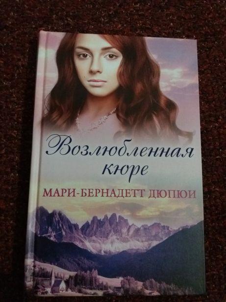 Возлюбленная кюре Мари-Бернадетт Дюпюи