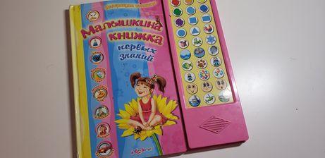 Книга детская говорящая. Книги развивающие.