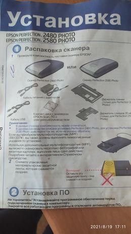 Планшетний сканер Epson