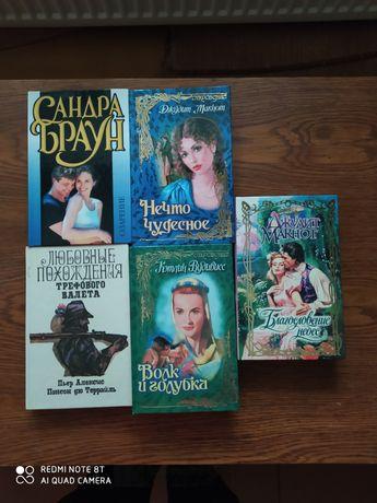 Книги о красивой любви. Домоводство.