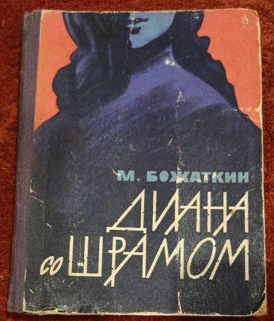 """Книга """"Диана со шрамом"""""""