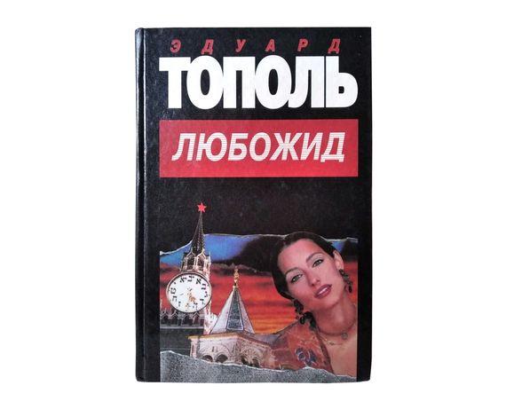 Э.Тополь. Любожид