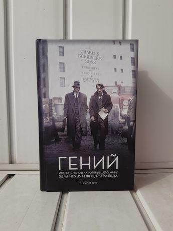 "Книга ""Гений"" Э. Скотт Берг"