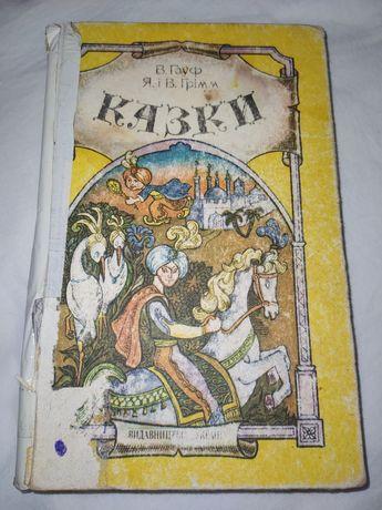 """Книга - Сказки """"для детей"""""""