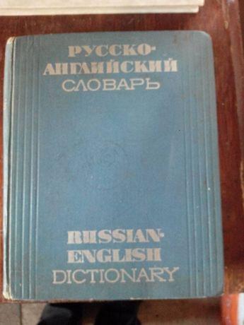 Русско-английский словарь (до 50 000 слов)