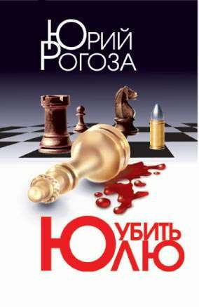 """Книга """"Вбити Юлю"""" Юрія Рогози"""