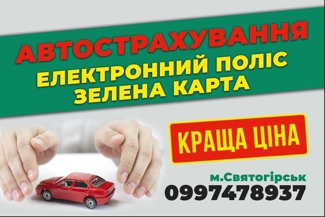 Автострахование Вашего автомобиля