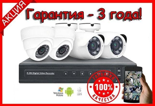 Комплект видеонаблюдения FULLHD камеры 2/5МР!Гарантия 3года!УСТАНОВКА