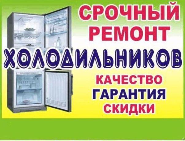 Ремонт холодильников 2020г в Киеве. Надёжно!