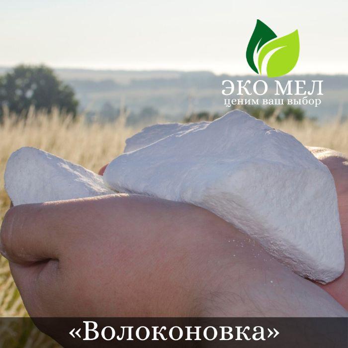 Мел природный (пищевой) Волоконовка Харьков - изображение 1