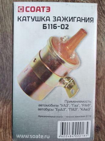 Катушка зажигания Газ-24, УАЗ,3307 Б-116-02 СОАТЭ
