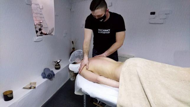 Найкращий масаж у Львові від фізичного терапевта з вищою кваліфікацією