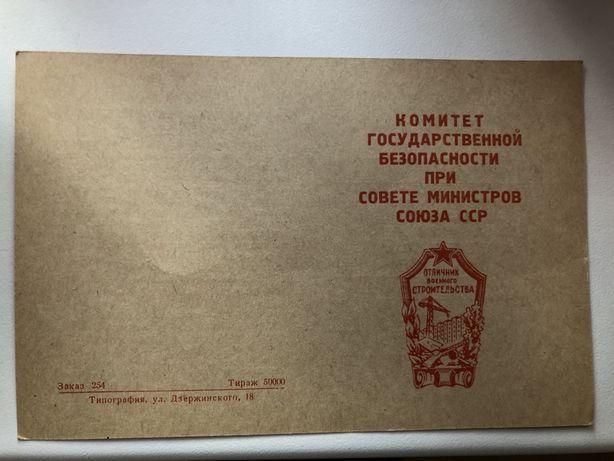 Удостоверение на знак «Отличник военного строительства»