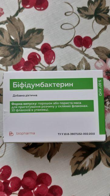Біфідумбактерин