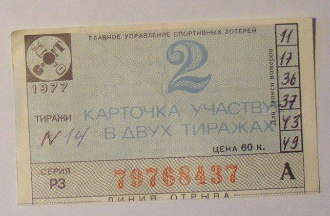 Билет Спортлото 2 1977 СССР
