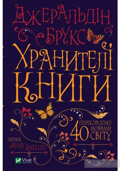 Хранителі книги. Джеральдін Брукс Софиевская Борщаговка - изображение 1