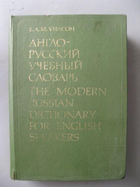 Англо-русский учебный словарь